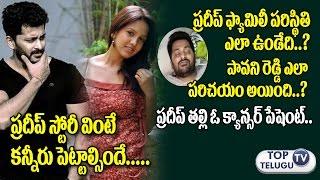 ప్రదీప్ ఫ్యామిలీ పరిస్థితి ఎలా ఉండేది | Unknown Facts About TV Actor Pradeep Family | Pavani Reddy