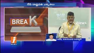 AP MLA's And MP's To Meets In Amaravati For Presidential Election | iNews