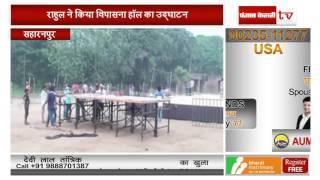 सहारनपुर पहुंची राहुल की किसान यात्रा, जनसभा को करेंगे संबोधित
