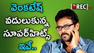 Top 6 Block Buster Movies Rejected By Victory Venkatesh In His Career | Tollywood News |Rectv India