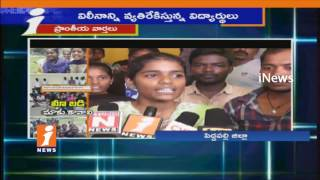 Students Oppose Govt Schools Closing In Brahmanapalli | Peddapalli | iNews