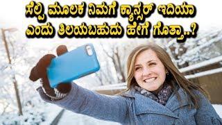 ಸೆಲ್ಪಿ ಮೂಲಕ ಕ್ಯಾನ್ಸರ್ ಕಂಡುಹಿಡಿಯಬಹುದು ಹೇಗೆ ಗೊತ್ತಾ | Top Health App | Health News | Top Kannada TV
