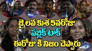 Jr Ntr Jai Lava Kusa 5th Day Public Talk || Jai Lava Kusa Public Talk ||Jr Ntr New Movie Public Talk