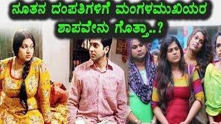 ಹೊಸದಾಗಿ ಮದುವೆಯಾಗುವವರಿಗೆ ಮಂಗಳಮುಖಿಯರ ಶಾಪವೇನು ಗೊತ್ತಾ | Kannada News | Top Kannada TV