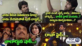 Hero Nani Shocking Comments on Rana Daggubati at IIFA Utsavam 2017 | IIFA Awards | Nagarjuna