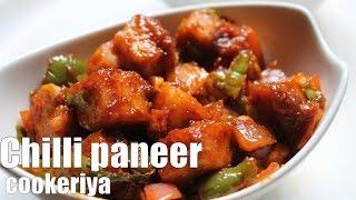chilli paneer  recipe in hindi