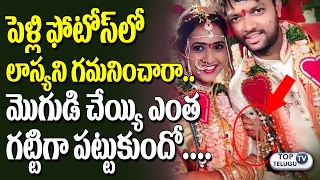 Funny Incident IN Anchor Lasya Marriage Video | Lasya and Manjunath Wedding Photos | Top Telugu TV