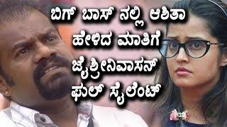 ಬಿಗ್ ಬಾಸ್ ನಲ್ಲಿ ಆಶಿತಾ ಹೇಳಿದ ಮಾತಿಗೆ ಜೈಶ್ರೀನಿವಾಸನ್ ಫುಲ್ ಸೈಲೆಂಟ್ Bigg Boss 5 Latest News Top Kannada TV