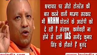 NRHM घोटाले के आरोपी पर मेहरबान है उत्तर प्रदेश की योगी सरकार