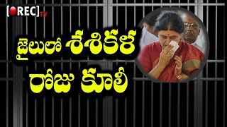 Sasikala will make candles in prison | Latest telugu news updates l RECTV INDIA