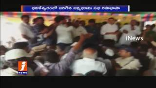 Clash Between YCP And TDP At janmabhoomi Programme Dhavaleshwaram | iNews