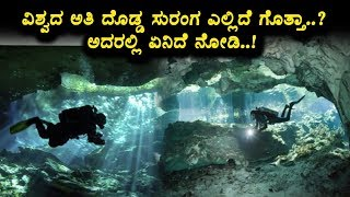 biggest and oldest tunnel in the world | Kannada News | Top Kannada TV