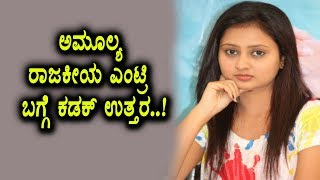 Amulya speaks on political entry | Amulya | Kannada News | Top Kannada TV