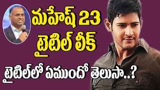 Mahesh and AR Murugadoss Movie Title | #Mahesh23 Title LEAKED | Sambhavami Yuge Yuge | Top Telugu TV