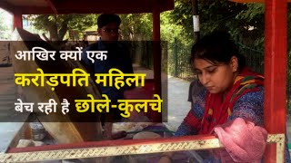 Why a woman sells chhole-kulche on road    आखिर क्यों एक करोड़पति महिला बेच रही है छोले-कुलचे