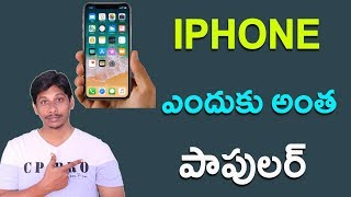 Top and Good Reasons to buy iphone 2018 || Telugu Tech Tuts