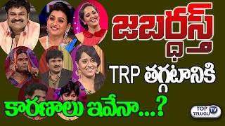 Reason Behind Jabardasth Comedy Program TRP Falling Down | Jabardasth Comedians | Roja ,Nagababu
