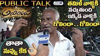 Adirindhi Telugu Movie Public Talk | Adirindhi Public Talk | Public Response | Review | Vijay