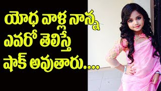 Do You Know Who is Yodhas Father and Her Family | Yodha Sisters | Jabardasth Comedian | Top TeluguTv