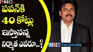 Pawan Kalyan Shocking Remuneration l First Hero in tollywood to get 40 cr remuneration l RECTVINDIA