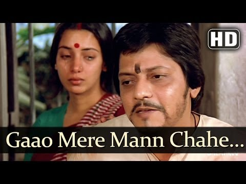 Gao Mere Mann Chahe (HD) - Apne Paraye - Amol Palekar - Shabana Azmi - Asha Bhosle - Yesudas - Superhit Old Song