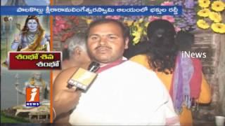 Maha Shivratri Celebrations At Kalpagoor Kasivisweswara Temple | Sangareddy | iNews