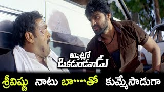 Ajay Warns Sree Vishnu - Sree Vishnu Plans Blast on Ajay - Appatlo Okadundevadu Movie Scenes