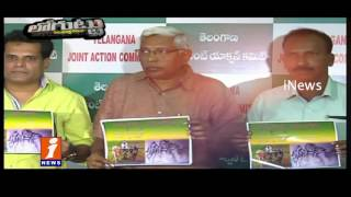 Telangana Joint Action Committee to Launch New Website and Bulletin | Loguttu | iNews