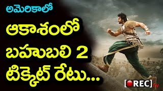 Baahubali 2 Movie Ticket Price In USA  I prabhas bahubali movie ticket I rectvindia