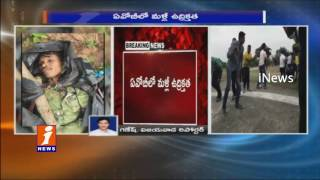 Fire Exchange Between Police And Maoists Continue At Malkangiri | 3 Maoists Dead | iNews