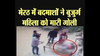 Meerut- CCTV captures elderly woman shot dead by 3     live    firing    murder   