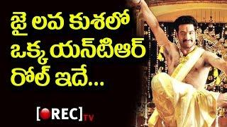 Jr Ntr jai lava kusa updates | Jr Ntr as Classical dancer in his next | RECTVINDIA
