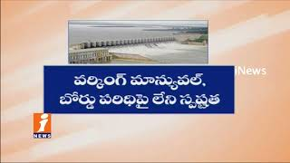 Krishna Water Tribunal Board Negligence On Water Disputes In Telugu States | iNews