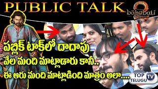 Public Shocking Comments On Baahubali 2 Movie Public Talk | Public Review | Prabhas | Top Telugu Tv