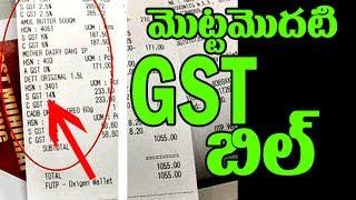 GST అమలయ్యాక మొట్టమొదటి బిల్   Big Bazaar Kishore shares image of India's first GST levied bill