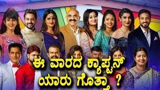 Kannada Bigg Boss 5 Third Week Captain | Bigg Boss 5 Latest News | Top Kannada TV