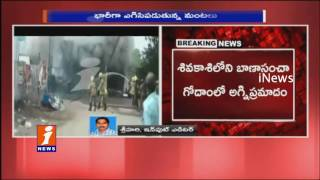 Fire Accident  at Sivakasi Crackers Godown | 8 Killed | iNews