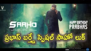 Saaho First Look Motion Teaser Review | Happy Birthday Prabhas | Tollywood Latest News