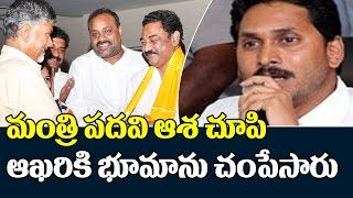 YS Jagan Mohan Reddy Shocking Comments over TDP MLA Bhuma Nagireddy Death |  YCP Party |Top Telugu TV video - id 331c97977f34 - Veblr Mobile