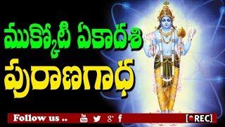 Bhishma Ekadasi Celebrations In Sri Chowdeshwari Devi Temple At Bukkapatnam Tv11 News 28 01 2018 Video Id 341b909b7931cb Veblr Mobile