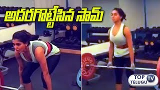 Samantha Ruth Prabhu Hot Gym Workout Video | Samantha GYM Workout | Celebrities Fitness Secrets