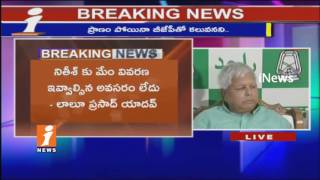 Lalu Prasad Yadav Speaks To Media | Political Crisis In Bihar | iNews
