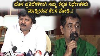 Kannada Directors created opportunities in Sandalwood | Kannada Directors Press Meet