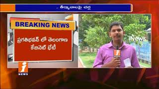 Telangana Cabinet To meet In Pragathi Bhavan | Key Discuss On Assembly Sessions | iNews