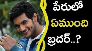 పేరులో ఏముంది బ్రదర్..? || Why Aadi Changed His Name || Reason For Aadi Name Change