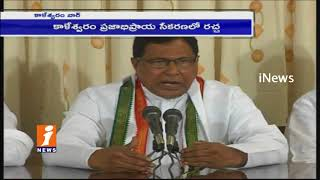 TRS Provokes Attack at Kaleshwaram Project Public Onion Meet | Congress Leaders | iNews