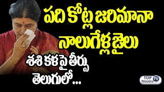 Supreme Court ORDERS JAIL for Sasikala | Sasikala Convicted of CORRUPTION | Top Telugu TV