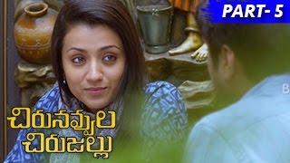 Chirunavvula Chirujallu Full Movie Part 5 Jiiva, Trisha, Andrea Jeremiah
