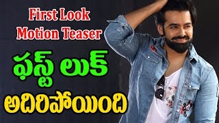 Hero Ram New Movie First Look Poster | Ram Pothineni Birthday Poster | Tollywood | Top Telugu TV
