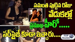 Samantha Birthday Celebrations | Naga Chaitanya Surprises Samantha | Akkineni AKhil | Nagarjuna